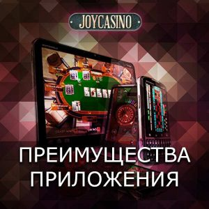 Преимущества приложения Joycasino