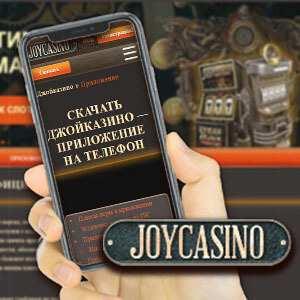 скачать приложение joycasino